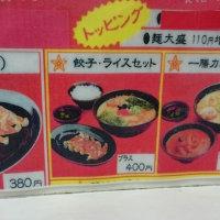 とん太さんの味噌ラーメン、ライス&餃子セット