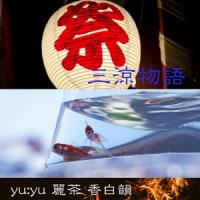 コラボ茶会「三涼物語」開催のお知らせ