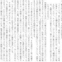 京都大学・国語 1