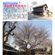 埼玉-589  浦和歴史町街並み