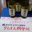 世界に誇る 日本のワイン