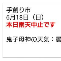 鬼子母神中止だった〜( ̄▽ ̄;)