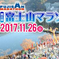 富士山マラソンエントリー