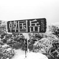 韓国岳の標識