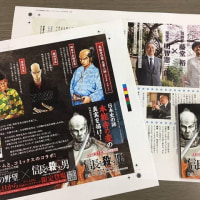藤堂裕氏×明智憲三郎対談記事