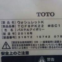 【TOTOウォシュレット】メゾングッチにウォシュレット設置完了