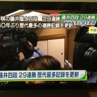 藤井四段、新記録おめでとう‼️私も頑張りました。