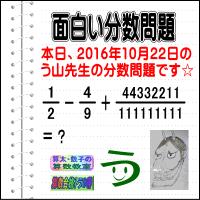 [う山雄一先生の分数][2016年10月22日]算数天才問題【ブログ&ツイッター問題495】