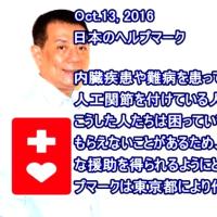 日本のヘルプマーク