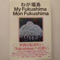 会津太郎著『わが福島』を読む