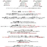 10/21(金)のディナーメニュー