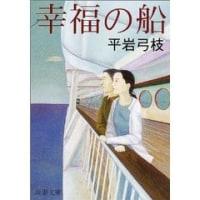 平岩弓枝の『幸福の船』