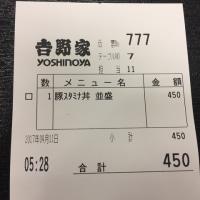 んんっ・・・‼伝票番号が「777」‼ I got 「777」 on the bill !! (^_-)-☆