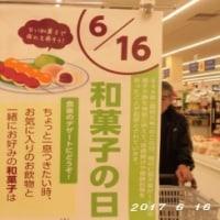 今日は和菓子の日・・・