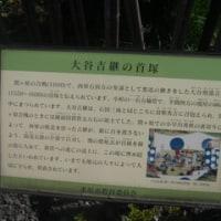 「大谷吉継の首塚と石田三成関連の遺跡を訪ねて」