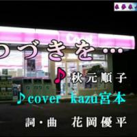 【新曲】 ♪・夢のつづきを…/秋元順子//kazu宮本