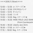 欅祭 企画バンド紹介