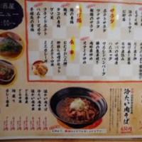 「肉そば居酒屋 まる文(マルブン)」、青葉区本町で、冷たい肉そばと晩酌セット