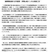 「中央新幹線工事の進捗状況」  (JR東海)  「掘削開始遅れる可能性」 (信毎web)