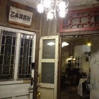 【食後のコーヒーは乙支路・コピハニャクバン】韓国旅行⑦2016/10/4