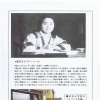 第6回豊田正子記念フォーラムのご案内②