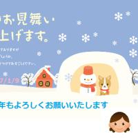 ★寒中お見舞い★