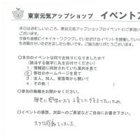 東京での3回シリーズのセミナーも、感謝のうちに終わることができました。 ありがとうございました
