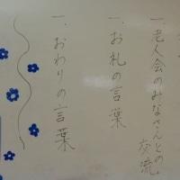 妻木小学校6年生卒業記念交流会      妻木小学校   2017.03.08