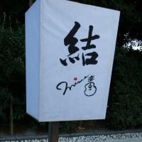 鎌倉 ぼんぼりまつり