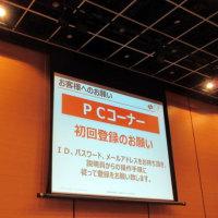 改正FIT法に伴う東京電力パワーグリッド(株)説明会に行って来ました。