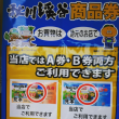 秋川渓谷商品券発行記念るのかーどスタンプラリー