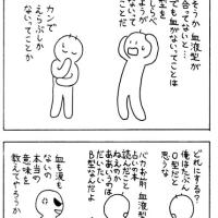 マンガ・四コマ・『血も涙もない男くん』