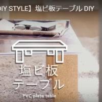 30秒で楽しむDIY講座  [CAINZ DIY STYLE] 塩ビ板テーブル
