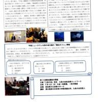 九条の会県ネットワーク・会報4号を発行2面