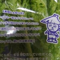 鱈チリ 初野菜で