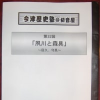 「今津歴史塾」第32回