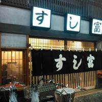 布施の高級寿司店『すし富』