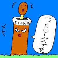 つくしさん④(イラストマウス絵)