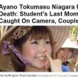 ナイアガラの滝で起きた日本人女性転落事故死の真相… 衝撃の内容だった