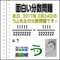 [う山雄一先生の分数][2017年2月24日]算数・数学天才問題【分数472問目】