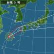台風3号!