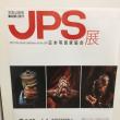 日本写真家協会展