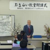おさらい教室開講式
