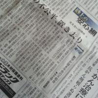 日経新聞読んでますが。