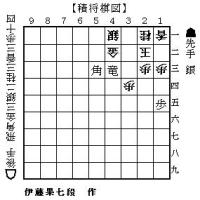 詰将棋(2)