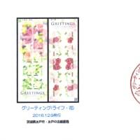 ぶらり旅・水戸中央郵便局(グリーティング ライフ・花 フラワーアレンジメント)