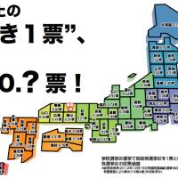 一票の格差を是正すると、都市は人口増で発展し、地方は人口減で衰退する