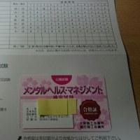 メンタルヘルスマネジメント検定Ⅲ種の合格証