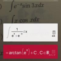 数式を撮ると答えを教えてくれるアプリ
