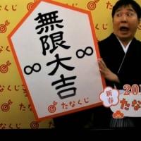 2017 酉年の新春たなくじ*.:.。.:*・゜☆